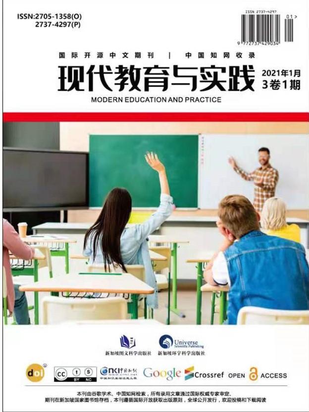 现代教育与实践