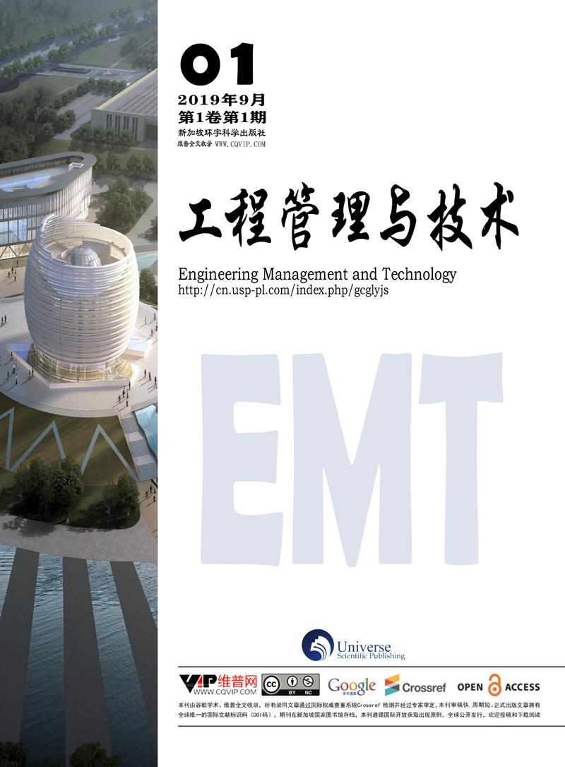 工程管理与技术