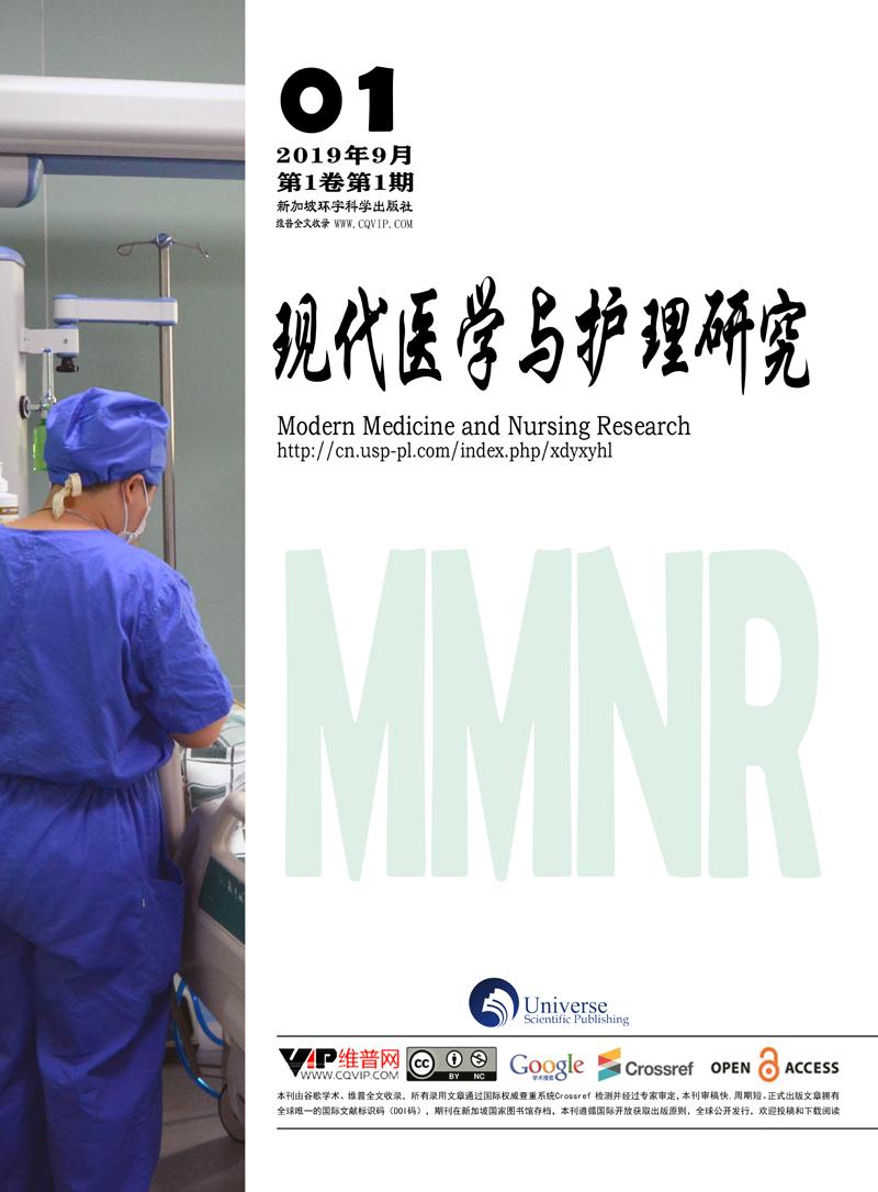 现代医学和护理研究